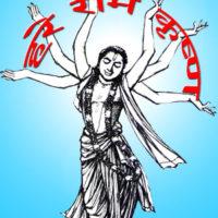 Vidya, Jnana and Mantra